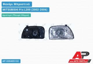 Ανταλλακτικό μπροστινό φανάρι (φως) - MITSUBISHI P/u L200 (2002-2006) - Αριστερό (πλευρά οδηγού)