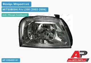 Ανταλλακτικό μπροστινό φανάρι (φως) - MITSUBISHI P/u L200 (2002-2006) - Δεξί (πλευρά συνοδηγού)
