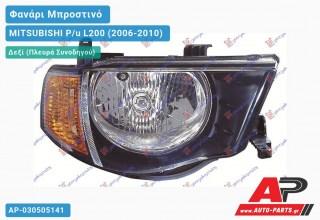 Ανταλλακτικό μπροστινό φανάρι (φως) - MITSUBISHI P/u L200 (2006-2010) - Δεξί (πλευρά συνοδηγού)