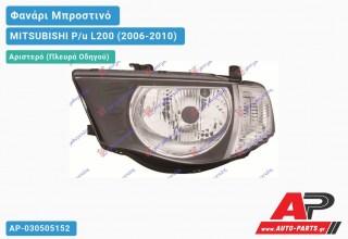 Ανταλλακτικό μπροστινό φανάρι (φως) - MITSUBISHI P/u L200 (2006-2010) - Αριστερό (πλευρά οδηγού)