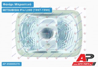 Ανταλλακτικό μπροστινό φανάρι (φως) - MITSUBISHI P/u L200 (1997-1999)