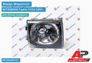 Ανταλλακτικό μπροστινό φανάρι (φως) - MITSUBISHI Pajero (1996-2001) - Δεξί (πλευρά συνοδηγού)