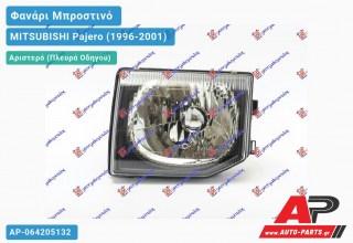 Ανταλλακτικό μπροστινό φανάρι (φως) - MITSUBISHI Pajero (1996-2001) - Αριστερό (πλευρά οδηγού)