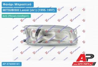 Ανταλλακτικό μπροστινό φανάρι (φως) - MITSUBISHI Lancer (ck1) (1995-1997) - Δεξί (πλευρά συνοδηγού)