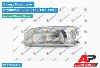 Ανταλλακτικό μπροστινό φανάρι (φως) - MITSUBISHI Lancer (ck1) (1995-1997) - Αριστερό (πλευρά οδηγού)