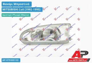 Ανταλλακτικό μπροστινό φανάρι (φως) - MITSUBISHI Colt (1992-1995) - Αριστερό (πλευρά οδηγού)
