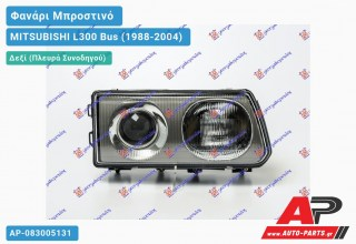 Ανταλλακτικό μπροστινό φανάρι (φως) - MITSUBISHI L300 Bus (1988-2004) - Δεξί (πλευρά συνοδηγού)