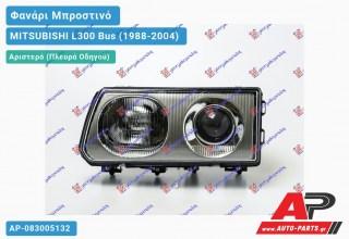 Ανταλλακτικό μπροστινό φανάρι (φως) - MITSUBISHI L300 Bus (1988-2004) - Αριστερό (πλευρά οδηγού)