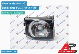 Ανταλλακτικό μπροστινό φανάρι (φως) - MITSUBISHI Pajero (1992-1995) - Δεξί (πλευρά συνοδηγού)