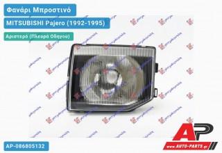 Ανταλλακτικό μπροστινό φανάρι (φως) - MITSUBISHI Pajero (1992-1995) - Αριστερό (πλευρά οδηγού)