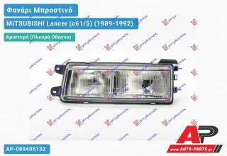 Ανταλλακτικό μπροστινό φανάρι (φως) - MITSUBISHI Lancer (c61/5) (1989-1992) - Αριστερό (πλευρά οδηγού)