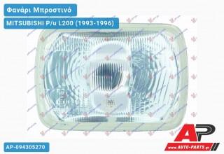 Ανταλλακτικό μπροστινό φανάρι (φως) - MITSUBISHI P/u L200 (1993-1996)