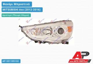 Ανταλλακτικό μπροστινό φανάρι (φως) - MITSUBISHI Asx (2012-2016) - Αριστερό (πλευρά οδηγού)