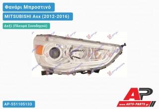 Ανταλλακτικό μπροστινό φανάρι (φως) - MITSUBISHI Asx (2012-2016) - Δεξί (πλευρά συνοδηγού)