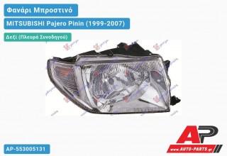 Ανταλλακτικό μπροστινό φανάρι (φως) - MITSUBISHI Pajero Pinin (1999-2007) - Δεξί (πλευρά συνοδηγού)