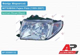 Ανταλλακτικό μπροστινό φανάρι (φως) - MITSUBISHI Pajero Pinin (1999-2007) - Αριστερό (πλευρά οδηγού)