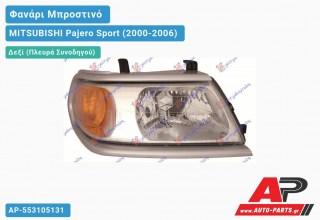 Ανταλλακτικό μπροστινό φανάρι (φως) - MITSUBISHI Pajero Sport (2000-2006) - Δεξί (πλευρά συνοδηγού)