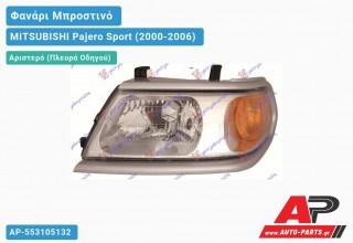 Ανταλλακτικό μπροστινό φανάρι (φως) - MITSUBISHI Pajero Sport (2000-2006) - Αριστερό (πλευρά οδηγού)
