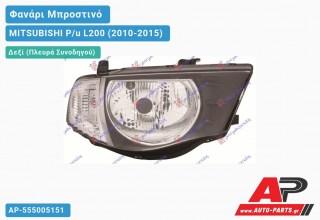Ανταλλακτικό μπροστινό φανάρι (φως) - MITSUBISHI P/u L200 (2010-2015) - Δεξί (πλευρά συνοδηγού)