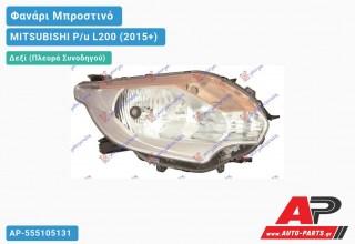 Ανταλλακτικό μπροστινό φανάρι (φως) - MITSUBISHI P/u L200 (2015+) - Δεξί (πλευρά συνοδηγού)