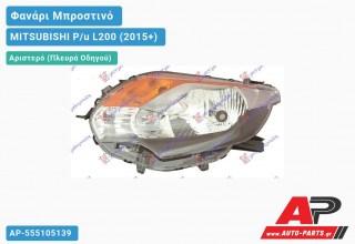 Ανταλλακτικό μπροστινό φανάρι (φως) - MITSUBISHI P/u L200 (2015+) - Αριστερό (πλευρά οδηγού)