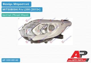 Ανταλλακτικό μπροστινό φανάρι (φως) - MITSUBISHI P/u L200 (2015+) - Αριστερό (πλευρά οδηγού) - Xenon