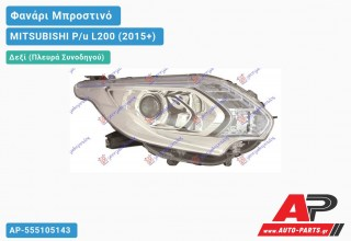 Ανταλλακτικό μπροστινό φανάρι (φως) - MITSUBISHI P/u L200 (2015+) - Δεξί (πλευρά συνοδηγού) - Xenon