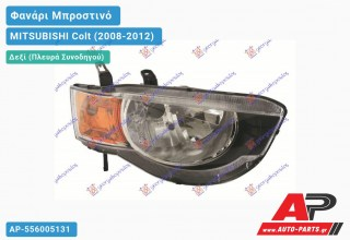 Ανταλλακτικό μπροστινό φανάρι (φως) - MITSUBISHI Colt (2008-2012) - Δεξί (πλευρά συνοδηγού)