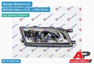 Ανταλλακτικό μπροστινό φανάρι (φως) - NISSAN Almera (n15) [Sedan] (1998-2000) - Δεξί (πλευρά συνοδηγού)