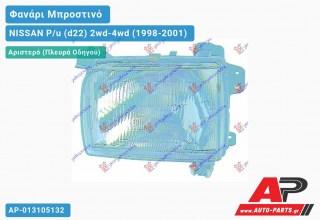 Ανταλλακτικό μπροστινό φανάρι (φως) - NISSAN P/u (d22) 2wd-4wd (1998-2001) - Αριστερό (πλευρά οδηγού)