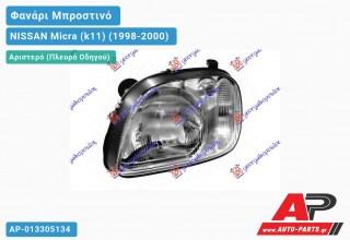 Ανταλλακτικό μπροστινό φανάρι (φως) - NISSAN Micra (k11) (1998-2000) - Αριστερό (πλευρά οδηγού)