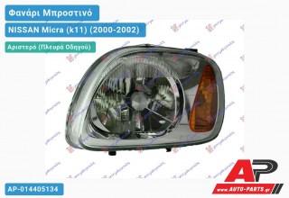 Ανταλλακτικό μπροστινό φανάρι (φως) - NISSAN Micra (k11) (2000-2002) - Αριστερό (πλευρά οδηγού)