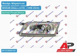 Ανταλλακτικό μπροστινό φανάρι (φως) - NISSAN Almera (n15) [Liftback] (1998-2000) - Αριστερό (πλευρά οδηγού)