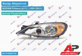 Ανταλλακτικό μπροστινό φανάρι (φως) - NISSAN Primera (p11) (1999-2001) - Αριστερό (πλευρά οδηγού)