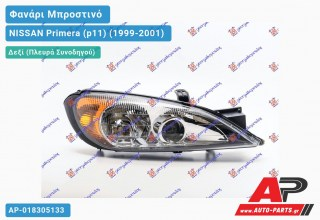 Ανταλλακτικό μπροστινό φανάρι (φως) - NISSAN Primera (p11) (1999-2001) - Δεξί (πλευρά συνοδηγού)