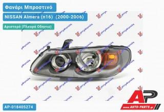 Ανταλλακτικό μπροστινό φανάρι (φως) - NISSAN Almera (n16) [Liftback] (2000-2006) - Αριστερό (πλευρά οδηγού)
