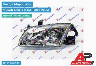 Ανταλλακτικό μπροστινό φανάρι (φως) - NISSAN Almera (n16) [Hatchback] (2000-2006) - Αριστερό (πλευρά οδηγού)