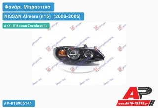 Ανταλλακτικό μπροστινό φανάρι (φως) - NISSAN Almera (n16) [Hatchback] (2000-2006) - Δεξί (πλευρά συνοδηγού)
