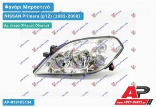 Ανταλλακτικό μπροστινό φανάρι (φως) - NISSAN Primera (p12) (2002-2008) - Αριστερό (πλευρά οδηγού)