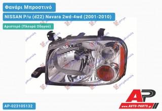 Ανταλλακτικό μπροστινό φανάρι (φως) - NISSAN P/u (d22) Navara 2wd-4wd (2001-2010) - Αριστερό (πλευρά οδηγού)