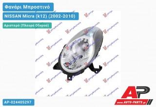 Ανταλλακτικό μπροστινό φανάρι (φως) - NISSAN Micra (k12) (2002-2010) - Αριστερό (πλευρά οδηγού)