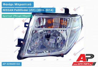 Ανταλλακτικό μπροστινό φανάρι (φως) - NISSAN Pathfinder (r51) (2006-2014) - Αριστερό (πλευρά οδηγού)