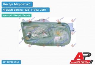 Ανταλλακτικό μπροστινό φανάρι (φως) - NISSAN Serena (c23) (1992-2001) - Αριστερό (πλευρά οδηγού)