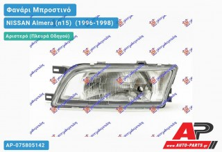 Ανταλλακτικό μπροστινό φανάρι (φως) - NISSAN Almera (n15) [Sedan] (1996-1998) - Αριστερό (πλευρά οδηγού)
