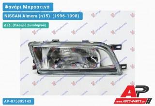 Ανταλλακτικό μπροστινό φανάρι (φως) - NISSAN Almera (n15) [Sedan] (1996-1998) - Δεξί (πλευρά συνοδηγού)