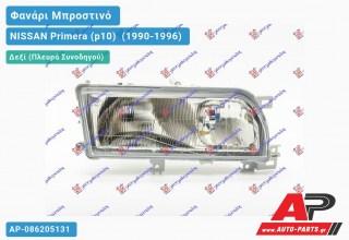 Ανταλλακτικό μπροστινό φανάρι (φως) - NISSAN Primera (p10) [Sedan,Liftback] (1990-1996) - Δεξί (πλευρά συνοδηγού)