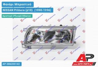 Ανταλλακτικό μπροστινό φανάρι (φως) - NISSAN Primera (p10) [Sedan,Liftback] (1990-1996) - Αριστερό (πλευρά οδηγού)