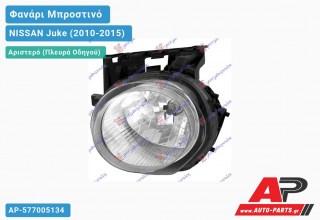 Ανταλλακτικό μπροστινό φανάρι (φως) - NISSAN Juke (2010-2015) - Αριστερό (πλευρά οδηγού)