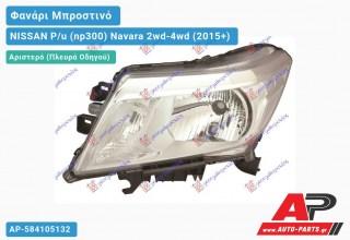Ανταλλακτικό μπροστινό φανάρι (φως) - NISSAN P/u (np300) Navara 2wd-4wd (2015+) - Αριστερό (πλευρά οδηγού)
