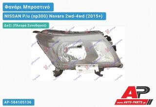 Ανταλλακτικό μπροστινό φανάρι (φως) - NISSAN P/u (np300) Navara 2wd-4wd (2015+) - Δεξί (πλευρά συνοδηγού)